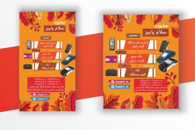 پست و استوری طرح 4 فروش پاییزی دستگاه کارتخوان (پوز)