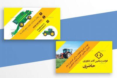 کارت ویزیت ادوات و ماشین آلات کشاورزی