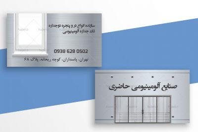 کارت ویزیت صنایع آلومینیومی