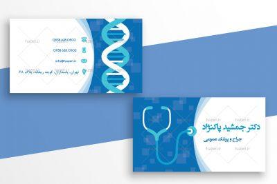 کارت ویزیت پزشک عمومی
