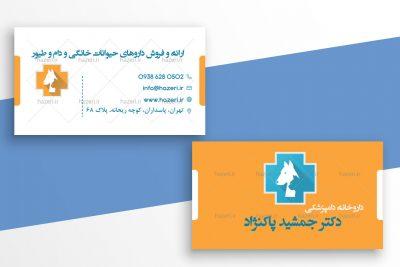 کارت ویزیت داروخانه دامپزشکی