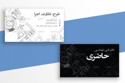 کارت ویزیت دفتر فنی مهندسی