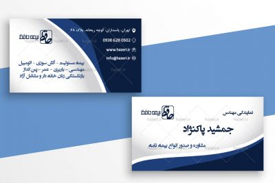 کارت ویزیت نمایندگی بیمه حافظ