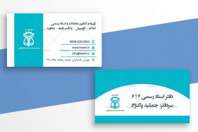 کارت ویزیت دفتر ثبت اسناد رسمی