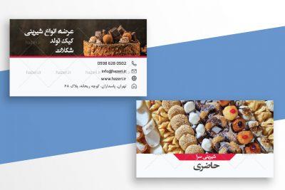 کارت ویزیت شیرینی فروشی