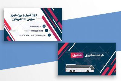 کارت ویزیت شرکت مسافربری