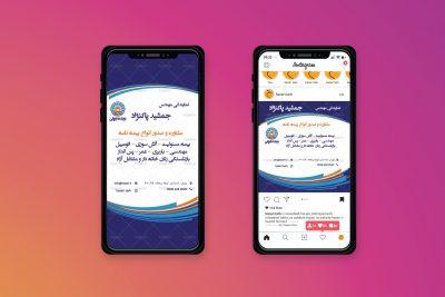پست و استوری نمایندگی بیمه ایران